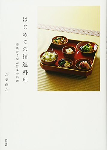 はじめての精進料理: 基礎から学ぶ野菜の料理