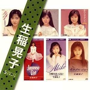 「生稲晃子」SINGLESコンプリート