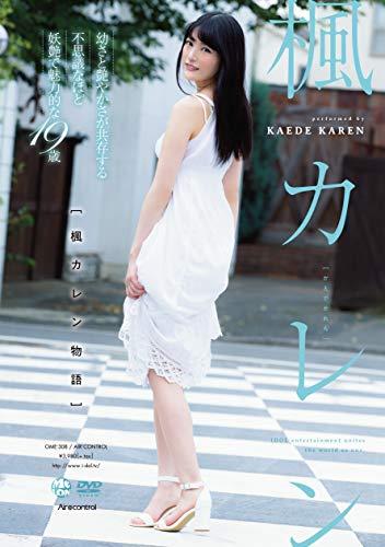 楓カレン物語(生写真3枚セット)(数量限定)(エアーコントロール) [DVD]