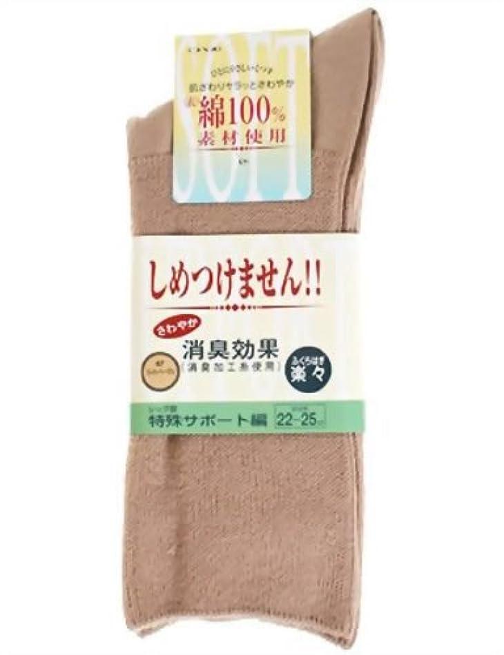 ダム船貫通ふくらはぎ楽らくソックス 婦人 春夏用 ライトベージュ /7-1633-05