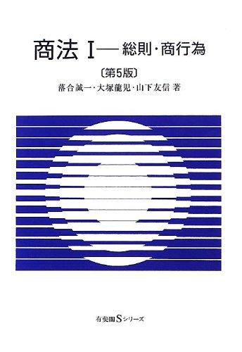 商法1 総則・商行為 第5版 (有斐閣Sシリーズ)の詳細を見る