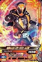 ガンバライジング/PK-044 仮面ライダーゴースト オレ魂【オフィシャル4ポケットバインダー】