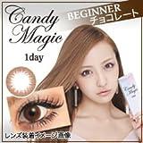 キャンマジの新ブランド candymagic 1day 板野友美 キャンディーマジック ワンデー (BEGINNERチョコレート)
