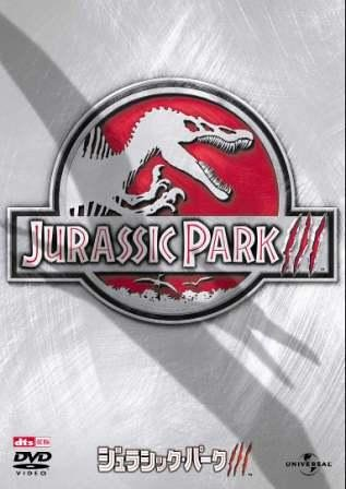 ジュラシック・パーク 3 [DVD]の詳細を見る