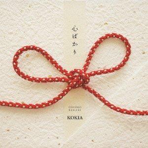 心ばかり - KOKIA
