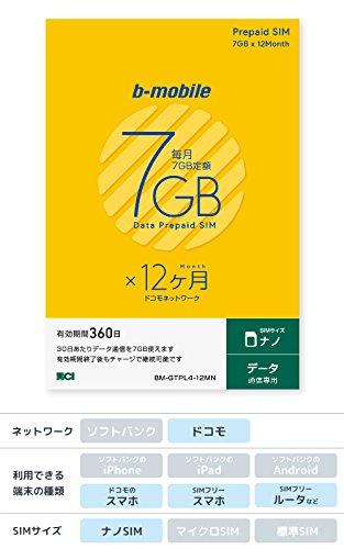 b-mobile 7GBプリペイドSIM (ドコモ) (ナノSIM) (12ヶ月) (データ専用) (SIM入りパッケージ)