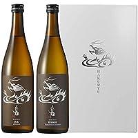 吉田酒造 白龍 日本酒 飲み比べセット 純米お燗 720ml×2本