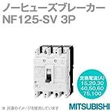 三菱電機 NF125-SV 3P 30A (ノーヒューズブレーカー) (3極) (AC/DC) NN