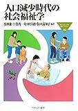 人口減少時代の社会福祉学 (MINERVA福祉ライブラリー)