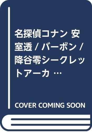名探偵コナン 安室透/バーボン/降谷零シークレットアーカイブスPLUS: 劇場版『ゼロの執行人』ガイド (原画集・イラストブック)