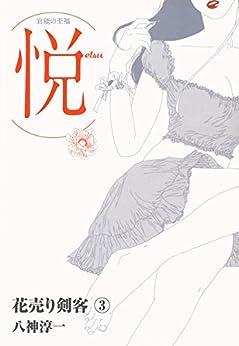 [八神淳一]の花売り剣客 3 Aubebooks