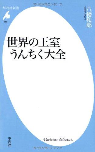 世界の王室うんちく大全 (平凡社新書)