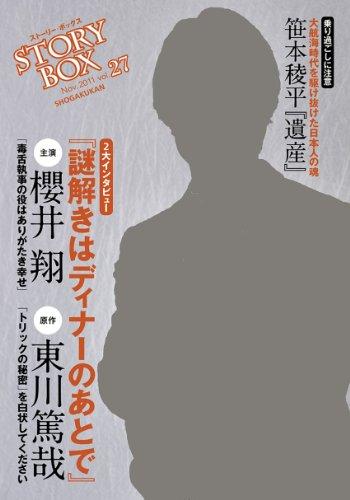STORY BOX〈vol.27〉の詳細を見る