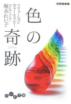 色の奇跡(ミラクル)―ソリューションカラーセラピー (だいわ文庫)の詳細を見る