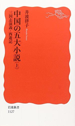 中国の五大小説〈上〉三国志演義・西遊記 (岩波新書)の詳細を見る