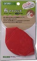 斜視・弱視訓練用 布アイパッチ 子ども用 赤色×5個セット