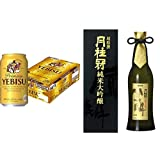 【年末年始のお楽しみセット】サッポロ ヱビスビール 350ml×24本+月桂冠 超特撰 鳳麟純米大吟醸 720ml