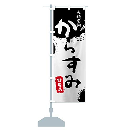 からすみ のぼり旗 サイズ選べます(ハーフ30x90cm 左チチ)