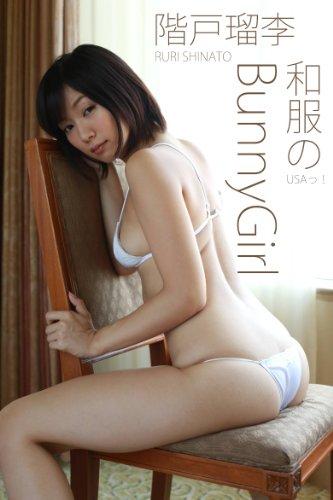階戸瑠李「和服のBunnyGirl~USAっ!~」特別版