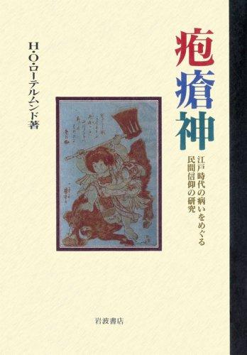 疱瘡神—江戸時代の病いをめぐる民間信仰の研究