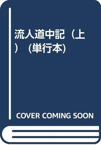 [画像:流人道中記(上) (単行本)]