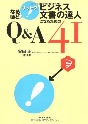 なるほど ナットク! ビジネス文書の達人になるためのQ&A41 (なるほどナットク!)の詳細を見る