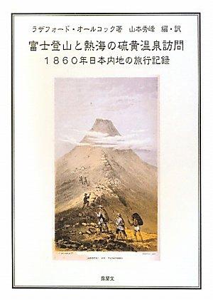富士登山と熱海の硫黄温泉訪問―1860年日本内地の旅行記録