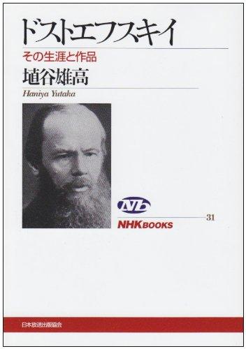 ドストエフスキイ その生涯と作品 (NHKブックス)