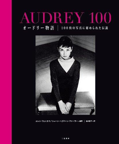 オードリー物語 100枚の写真に秘められた伝説
