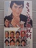 きさらぎ無双剣 [VHS]