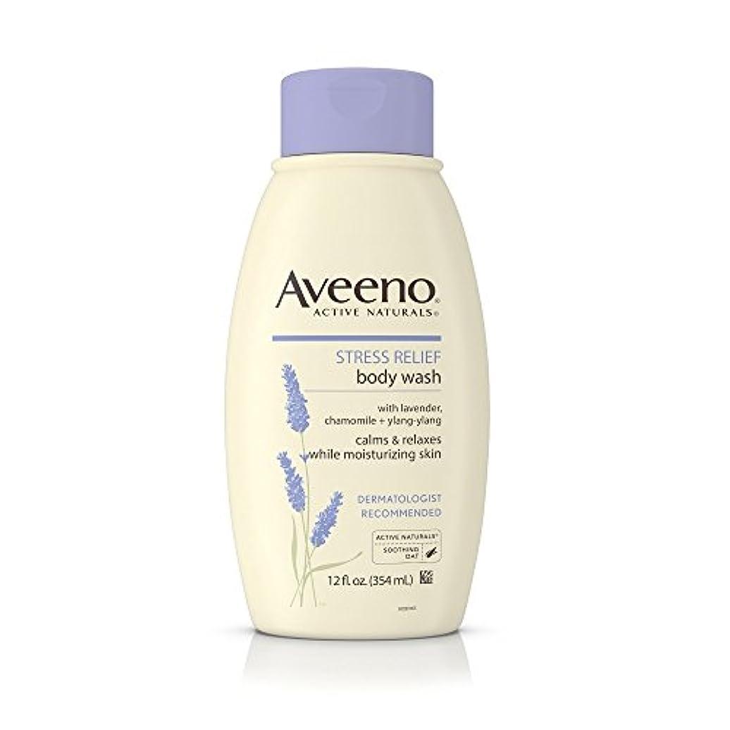 宴会虫阻害するアヴィーノ アクティブ ナチュラル ラベンダー、カモミール、イランイランの香るボディ ウオッシュ 354 ml