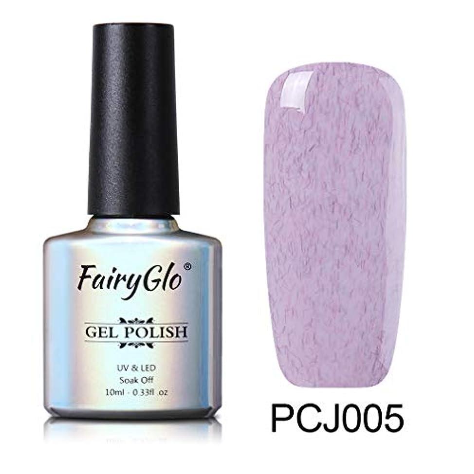 険しい乱れ耐えられないFairyglo ジェルネイル カラージェル 毛皮系 1色入り 10ml 【全20色選択可】