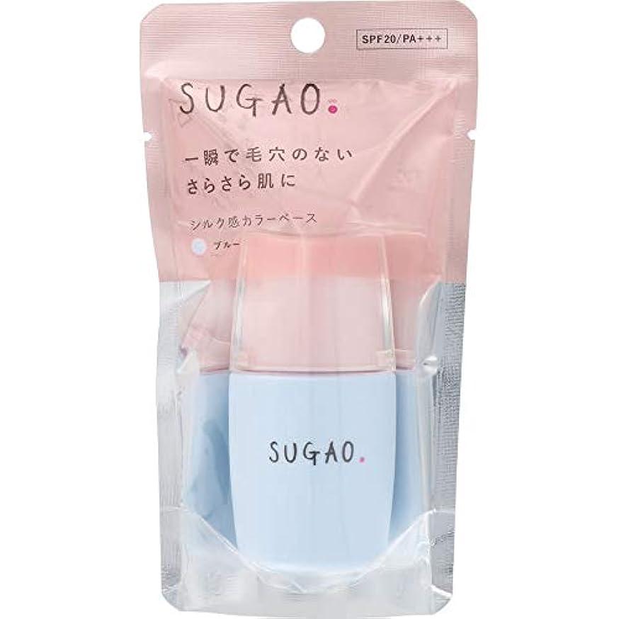 【2019年春発売】スガオ(SUGAO) 瞬時に毛穴カバー シルク感カラーベース ブルー SPF20/PA+++(化粧下地) 20mL