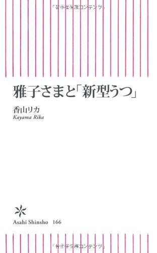 雅子さまと「新型うつ」 (朝日新書)の詳細を見る
