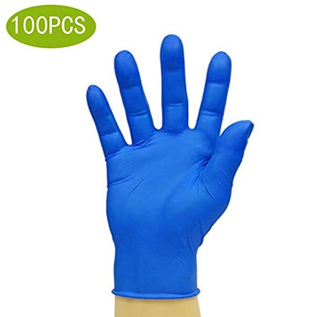 植物学タウポ湖人工家庭用品使い捨て手袋ニトリル試験手袋医療用グレードパウダーフリー非S-L、インディゴ、ラージ、100カウント (Size : S)