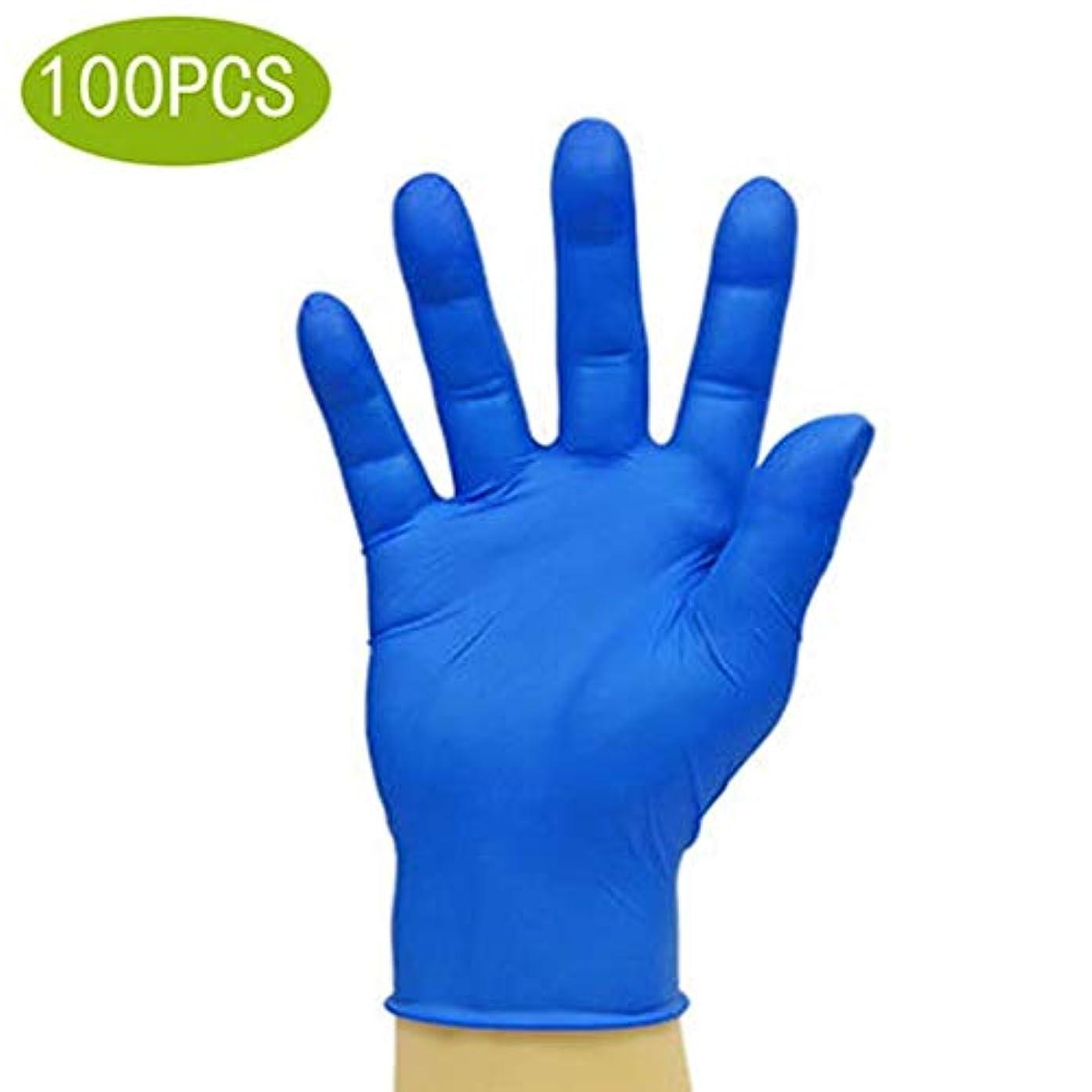 フィットネスジャーナリストアスペクト家庭用品使い捨て手袋ニトリル試験手袋医療用グレードパウダーフリー非S-L、インディゴ、ラージ、100カウント (Size : S)