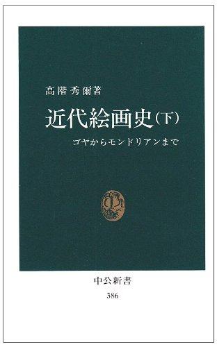 近代絵画史―ゴヤからモンドリアンまで (下) (中公新書 (386))の詳細を見る