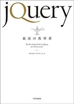 [株式会社シフトブレイン]のjQuery最高の教科書