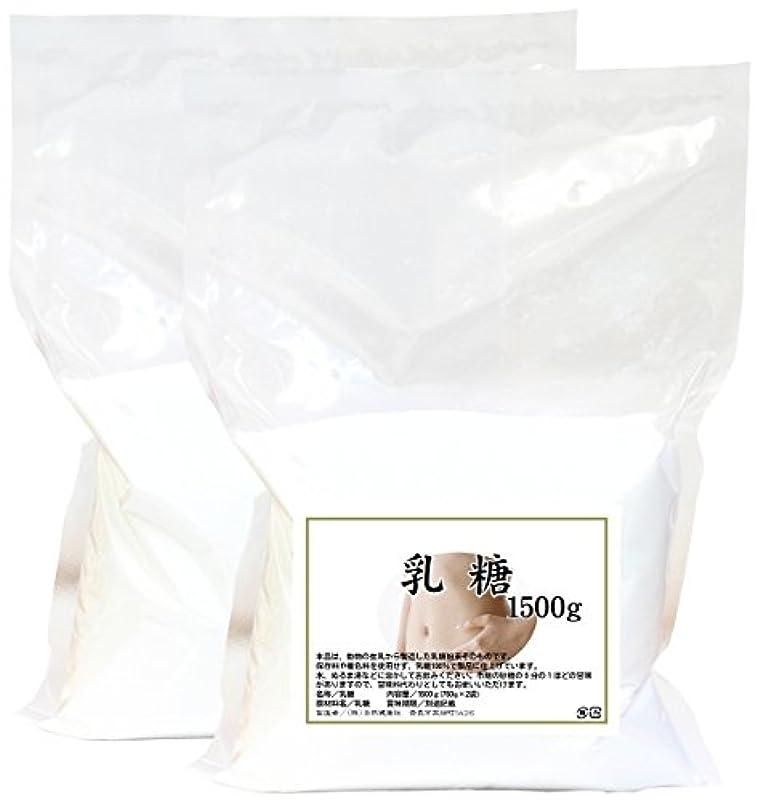 伝導熱心な不可能な自然健康社 乳糖 1500g(750g×2袋) 密封袋入り