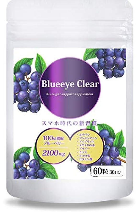 熱狂的な車両限りなくBlueeye Clear 100倍濃縮 ブルーベリー サプリ メグスリノ木 ビルベリー ルテイン 60粒30日