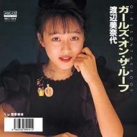 ガールズ・オン・ザ・ルーフ(MEG-CD)