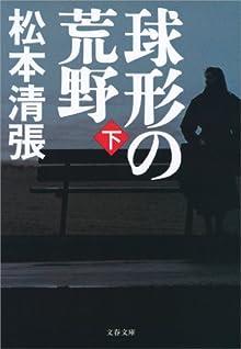 球形の荒野新装版(下) (文春文庫)