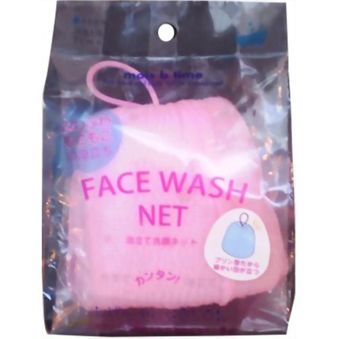 ボア民間固体モイスビータイム 泡立て洗顔ネット(ピンク)