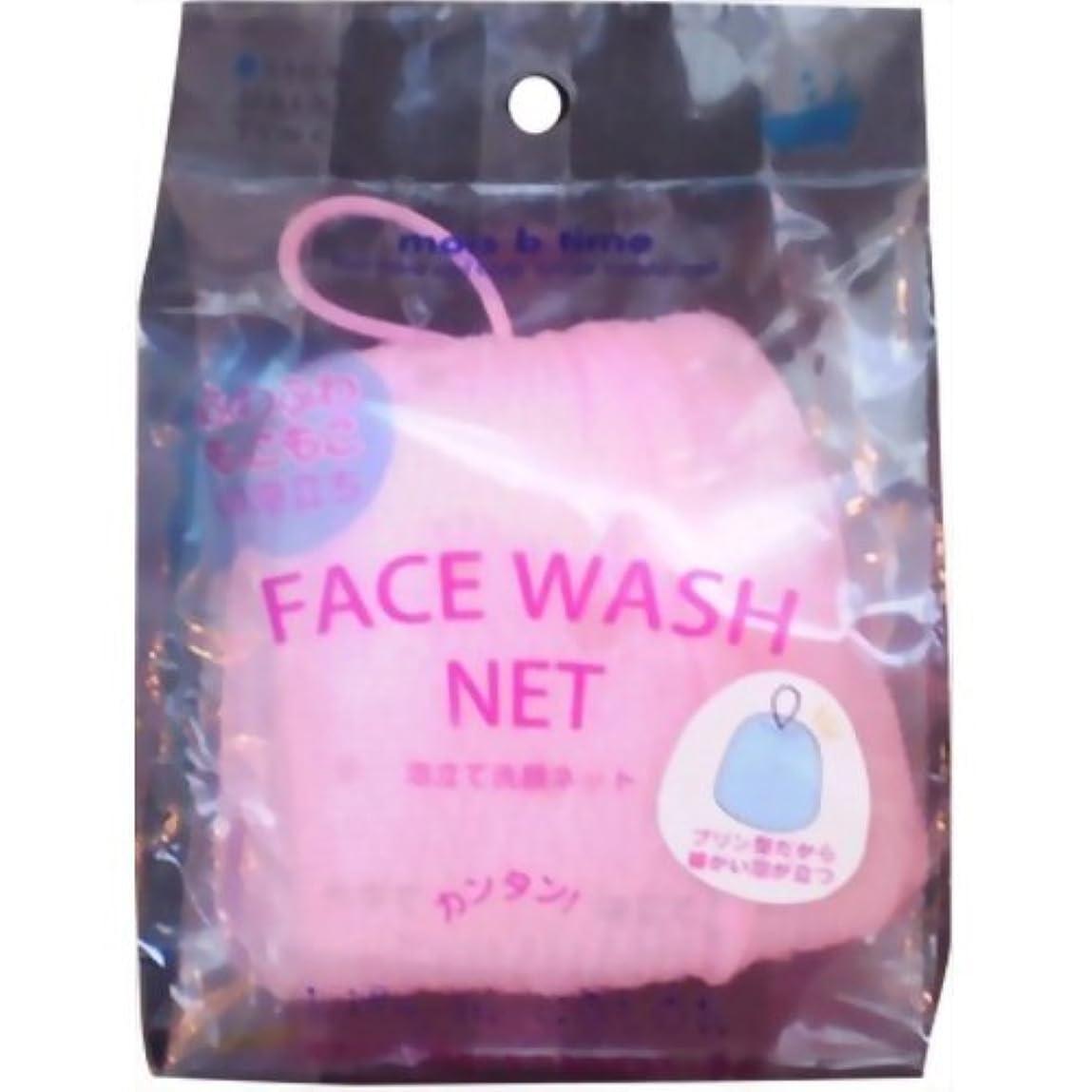 何でも彼支援するモイスビータイム 泡立て洗顔ネット(ピンク)