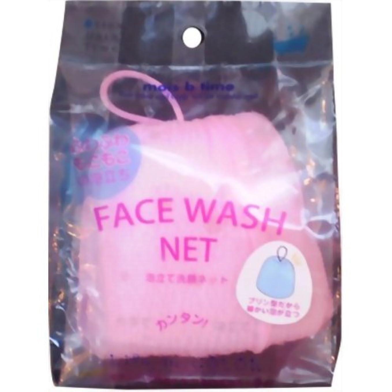 方向重荷評価モイスビータイム 泡立て洗顔ネット(ピンク)