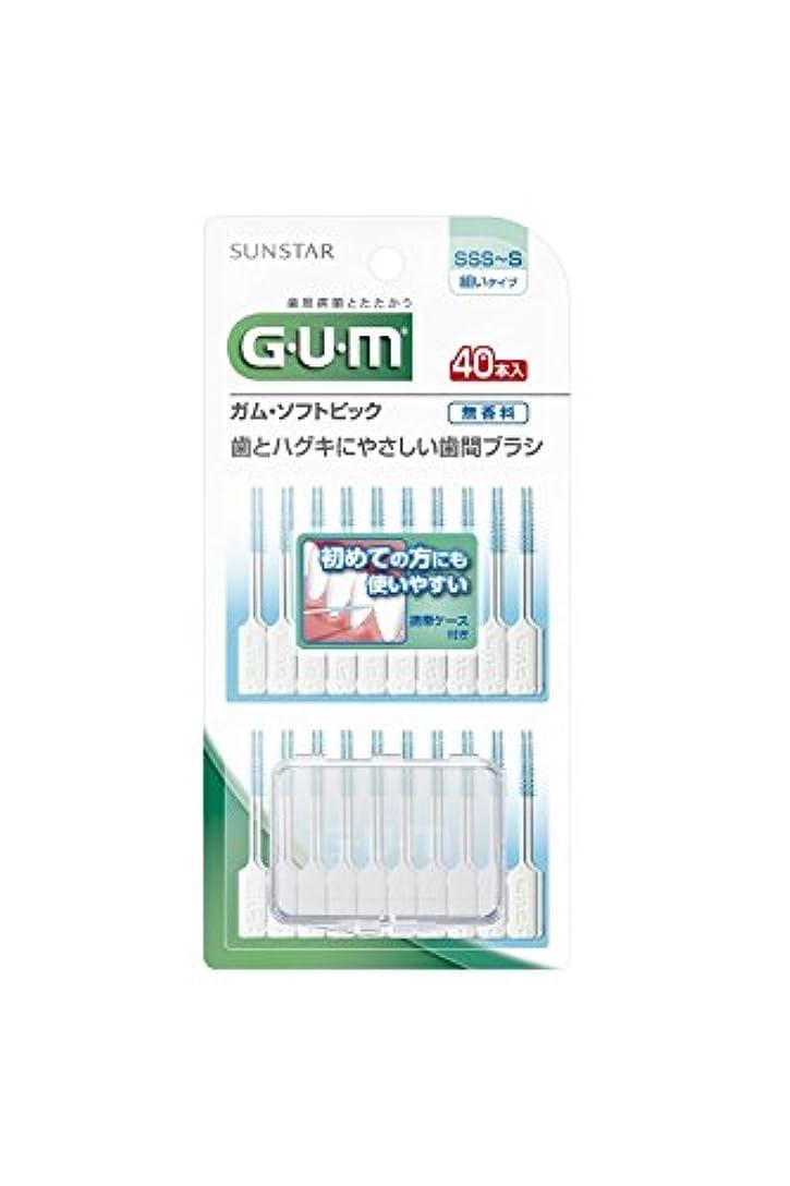 検証刺します速記GUM(ガム) ソフトピック40P 無香料 [SSS~S]