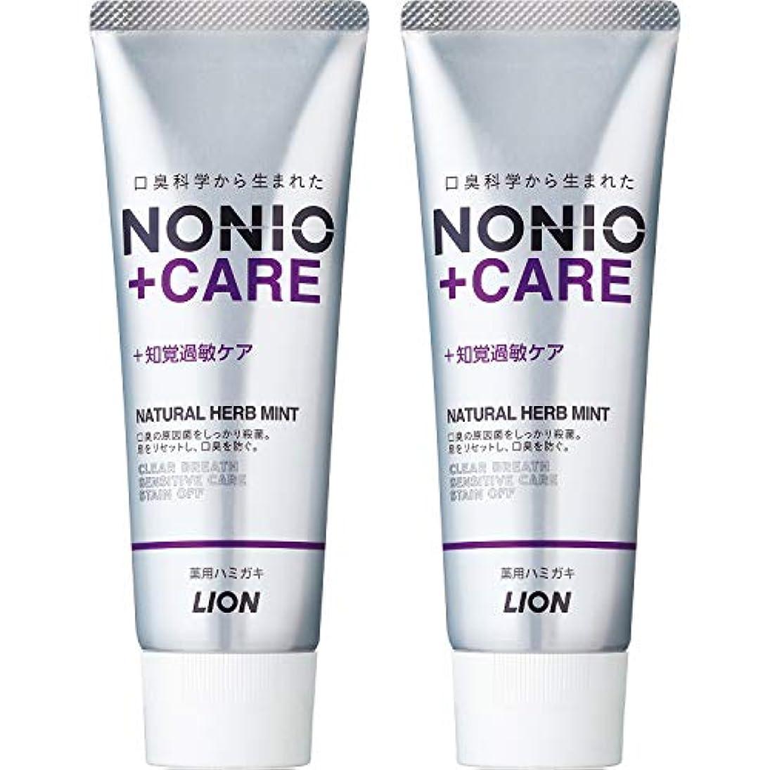 治療動的緩めるNONIO(ノニオ) NONIOプラス ハミガキ 知覚過敏ケア ハミガキ 130g×2 2個