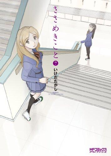 ささめきこと 7 (MFコミックス アライブシリーズ)の詳細を見る