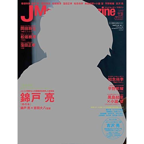 J Movie Magazine(ジェイムービーマガジン) Vol.31[表紙:錦戸亮] (パーフェクト・メモワール)