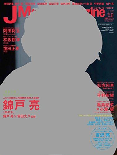 J Movie Magazine(ジェイムービーマガジン) Vol.31 (パーフェクト・メモワール)